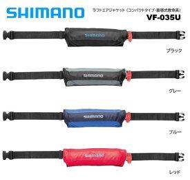 シマノ/SHIMANO VF-053U ラフトエアジャケット (コンパクトタイプ・膨脹式救命具)