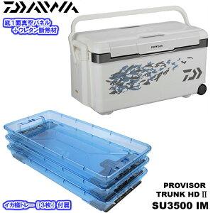 ダイワ/DAIWA プロバイザートランクHD II SU 3500 IM(底1面真空パネル+ウレタン断熱)イカ様トレー(M)3枚標準装備