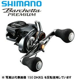 シマノ/SHIMANO 19 バルケッタ プレミアム 151DH (左ハンドル)BARCHETTA PREMIUM