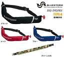 BLUESTORM BSJ-5920RS 膨脹式ライフジャケット 腰巻式 (国土交通省型式承認品・TYPE-A) ウエストベルトモデル
