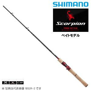 シマノ/SHIMANO スコーピオン 1652R-5 5ピース モバイルロッド (仕舞寸法:47.0cm)〔Scorpion〕ベイトモデル