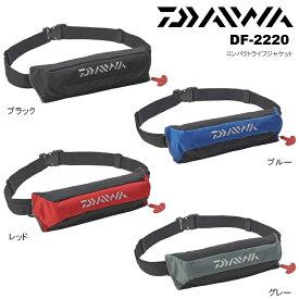 ダイワ/DAIWA DF-2220 コンパクトライフジャケット (ウエストタイプ自動・手動膨脹式)