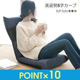 S字カーブ 座椅子 腰にやさしい 低反発 座いす リクライニング ハイバック チェア チェアー 1人掛け 一人用 ソファー ソファ 座イス コンパクト 一人暮らし かわいい おしゃれ SF00133