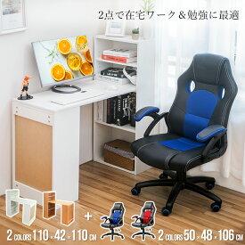 パソコンデスク オフィスチェア セット おしゃれ 在宅ワーク/勉強に最適 送料無料 セットならもっと安い