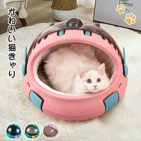 【送料無料】2021宇宙船猫バッグ おでかけネコベッド メッシュペットキャリー 高通気性 持ち運びに便利 かわいい オシャレペットバッグ PP00239