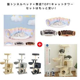 【あす楽対応&送料無料】猫トンネル+キャットタワー セットペット