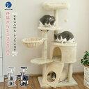 【父の日 限時ポイント5倍】【送料無料】【でっかい猫ハウス】キャットタワー 猫タワー 麻紐 多頭猫遊び最適 コンパ…