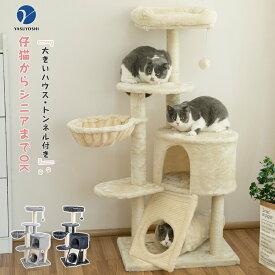 【マラソンP5倍&送料無料】【でっかい猫ハウス】キャットタワー 猫タワー 麻紐 多頭猫遊び最適 コンパクト 匂いなしトンネル付きペット