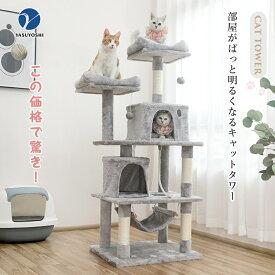 【送料無料】スター キャットタワー キャットランド オシャレ 多機能 豪華な猫タワー おしゃれ 多頭飼い 人気 cattower ys00145ペット