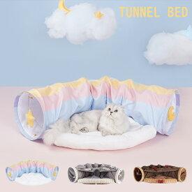 【あす楽対応&送料無料】猫トンネル キャットトンネル 猫用品 猫用おもちゃ キャット玩具 遊び場所 ふわふわ 折り畳み式 収納便利 184ペット