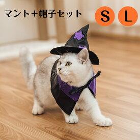 【あす楽対応&送料無料 ハロウィン限定】Halloween ハロウィン 猫服 犬服 マント 帽子セット紫 コスプレ 可愛い かわいい 変身服 出掛け 写真 撮影道具 マント帽子セット(紫) 181ペット