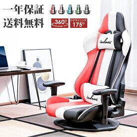 【あす楽★送料無料】IODOOS ゲーミング座椅子 ゲーミングチェア 座椅子 ゲーム座椅子 175°リクライニング 耐荷重100KG 腰痛対策 クッション PUレザーオフィス 2021シリーズPP0165