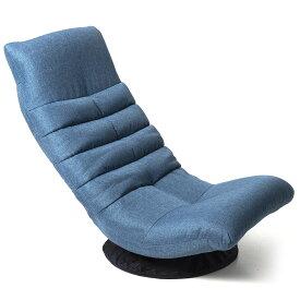 座椅子 7段階リクライニング 360度 回転 麻布生地 通気性ありフロアチェア リビングチェア 家具 WF3003