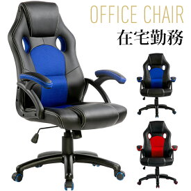 オフィスチェア 椅子 ゲーミングチェア デスクチェア パソコンチェア 事務椅子 耐荷重100kg ハイバック ロッキング機能 上下昇降機能P0120