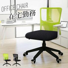 オフィスチェア デスクチェア メッシュチェア ワークチェア PCチェアパソコンチェア 椅子 ハイバック ロッキング いすオフィス事務椅子 PP123