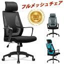 【送料無料】オフィスチェア デスクチェア メッシュチェア メッシュ パソコンチェア 在宅勤務 在宅ワーク 学生 学習椅…