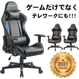 【送料無料】ゲーミングチェア パソコンチェア ゲーム用チェア 180度リクライニング 腰痛対策 ハイバック 耐荷重100kg レザーオフィス PP00800