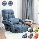 【1200円off送料無料 時間限定】座椅子 リクライニング 椅子 フロア 座イス チェア モダン座椅子 リクライニングチェ…