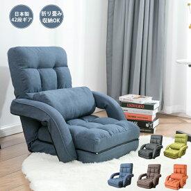 【送料無料】座椅子 リクライニング 椅子 フロア 座イス チェア モダン座椅子 リクライニングチェアー フロアチェア リビングチェア おしゃれ かわいい クッション フロアソファー 14段階調整ys135