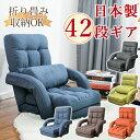 【送料無料200円クーポンあり クッション付き】座椅子腰用クッション付き 腰痛対策 リクライニング 椅子 チェア モダ…