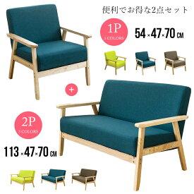 1人掛けソファー 二人掛けソファー セット おしゃれ 送料無料 セットならもっと安い 家具