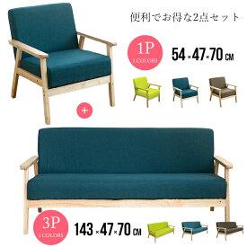 1人掛けソファー 三人掛けソファー セット おしゃれ 送料無料 セットならもっと安い 家具