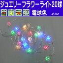 20球 4色ミックス色 無点滅室内ジュエリーフラワー電池タイプLEDイルミネーションライト /LED4色ミックス /無点滅…