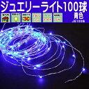 【100球青色 無点滅】室内ジュエリーLEDライト/ LEDブルー/無点滅 (コロナ産業)