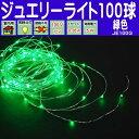 【100球緑色 無点滅】室内ジュエリーLEDライト/LEDグリーン/無点滅 (コロナ産業)