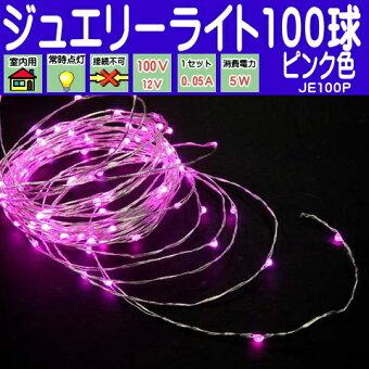 100球ピンク色無点滅室内ジュエリーLEDイルミネーションライト/LEDピンク/無点滅(コロナ産業)