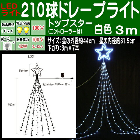 コントローラー付き210球白色 点滅 ドレープライト トップスター/点滅/防雨 LEDイルミネーションライト /LEDホワイト色/シルバーコード/コントローラ付/(スタンダード品)