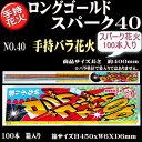 【手持花火バラ箱入】手持ちスパーク「40-ロングゴールドスパーク40 100本入り」NO.40x100本