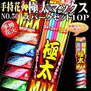 【国産手持ち花火】極太マックススパーク10P NO.600  手持ちスパーク