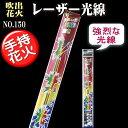 【手持ち花火】レーザー光線 NO.150