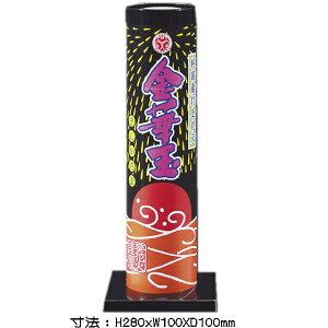 【打上花火】 金華玉 NO.1500 国産打ち上げ花火