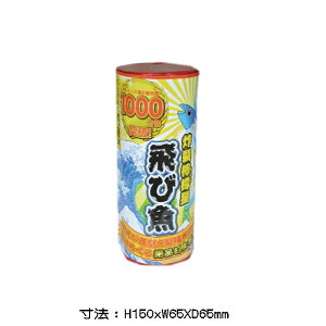 【打上花火】黄色飛び魚(大) 打ち上げ花火