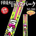【手持ち花火】巨大スパーク3P NO.300