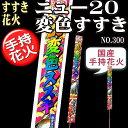 【手持ち花火】ニュー20変色すすき NO.300