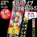 【手持ち花火】変色ファイブミックス5P NO.300