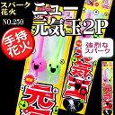 【手持ち花火】ニュー元気玉 2P NO.250  手持ちスパーク