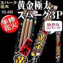 【手持ち花火】NO.400-3P 黄金極太スパーク   手持ちスパーク