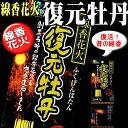 【線香花火】復活!!『復元牡丹18P』