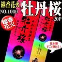 純国産のてづくり線香花火 「牡丹桜20P」