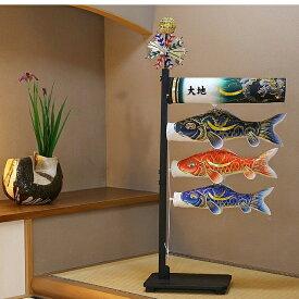 室内こいのぼり 豪セット (こいのぼり 室内)(徳永鯉)鯉のぼり 鯉幟