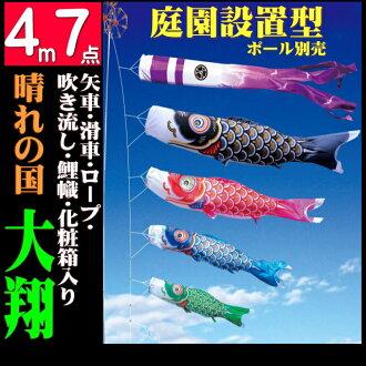 대츠바사4 m7점세트(고이노보리)(토쿠나가잉어)