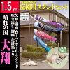대츠바사 1.5 m정원 스탠드 세트(고이노보리)(토쿠나가잉어)