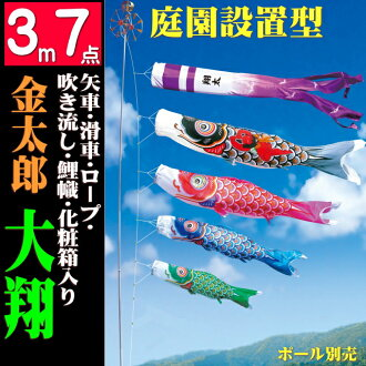 고이노보리대츠바사3 m7점세트(정원용 고이노보리)