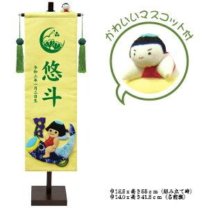 押絵 名前旗飾り 「こいのり金太」中(こどもの日)(五月人形)名前旗飾り鯉のぼり 鯉幟