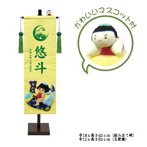 押絵 名前旗飾り 「こいのり金太」小(こどもの日)(五月人形)名前旗飾り鯉のぼり 鯉幟