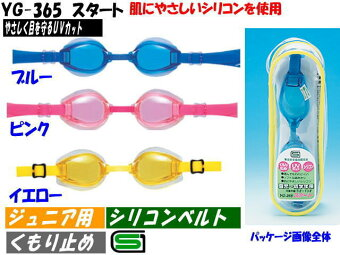 https://image.rakuten.co.jp/yatabe/cabinet/pool/goggle/imgrc0068678611.jpg